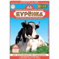 Премикс Буренка (0,5%) для молочных коров, нетелей, быков (300 г)