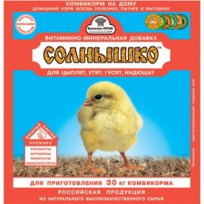 Премикс Солнышко для цыплят, гусят и перепелок на 30 кг корма (150 г)